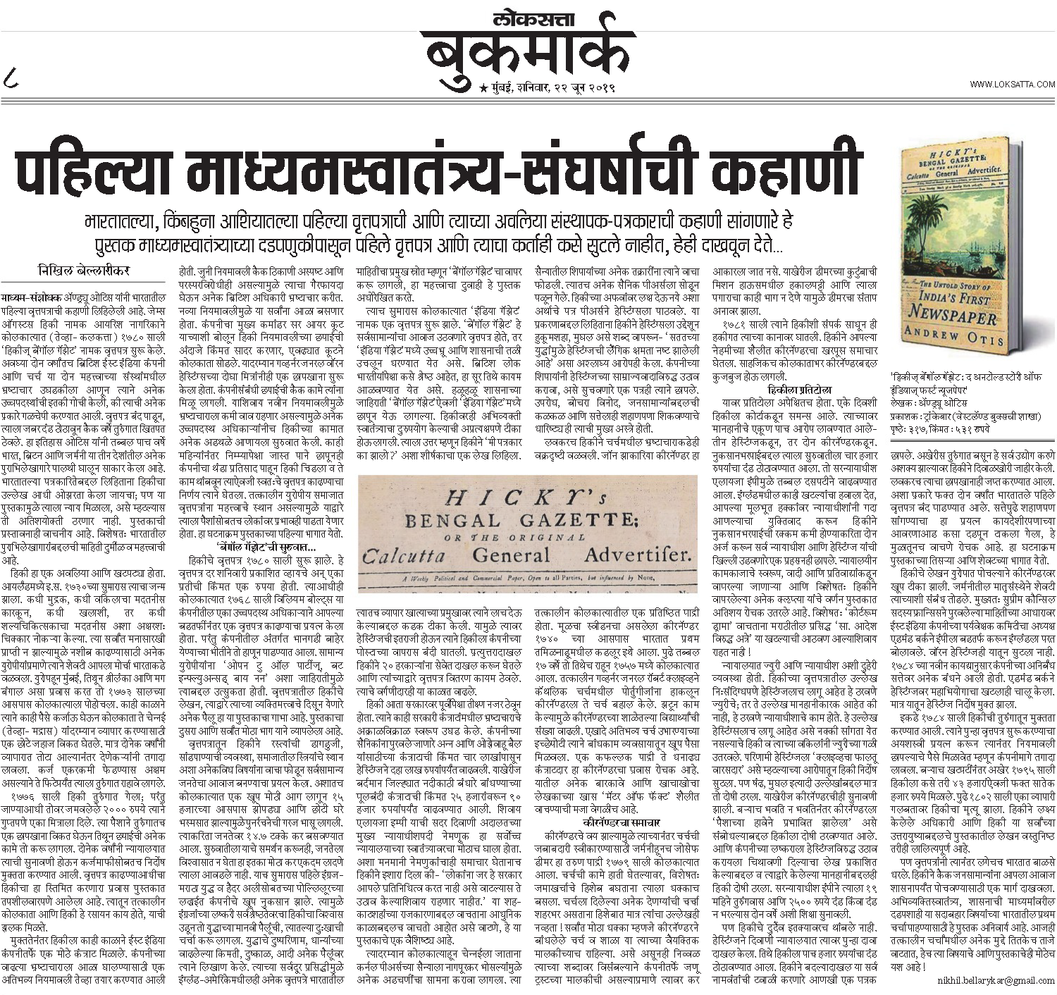 2019.06.22 Loksatta Review of Hicky's Bengal Gazette by Nikhil Bellarykar